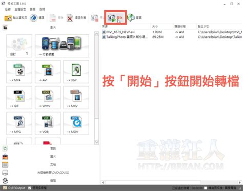 how to install format factory on mac format factory install 08 重灌狂人