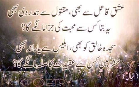 allama iqbal poetry allama iqbal great poetry in urdu with pics best urdu