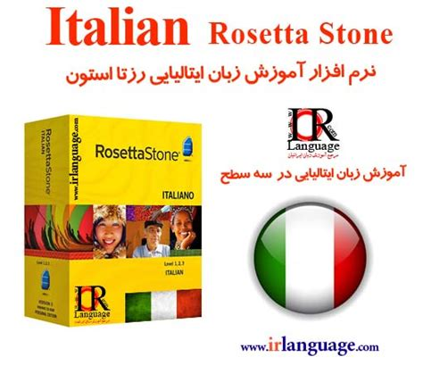 rosetta stone italian reviews rosetta stone italian level 1 2 3