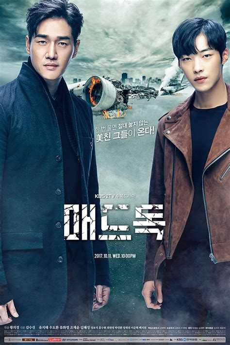 mad dogs 187 mad 187 korean drama