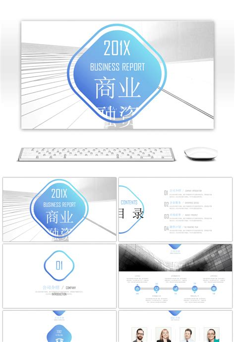 Awesome Blue Simple Business Plan Ppt Template For Unlimited Download On Pngtree Simple Business Template Powerpoint