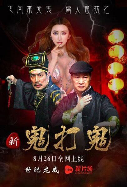 film ghost china ghost fights ghost 2016 china film cast chinese