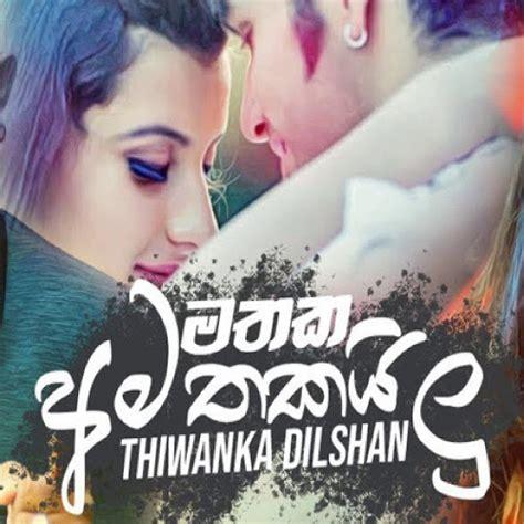 mathaka amathakailu thiwanka dilshan song mp