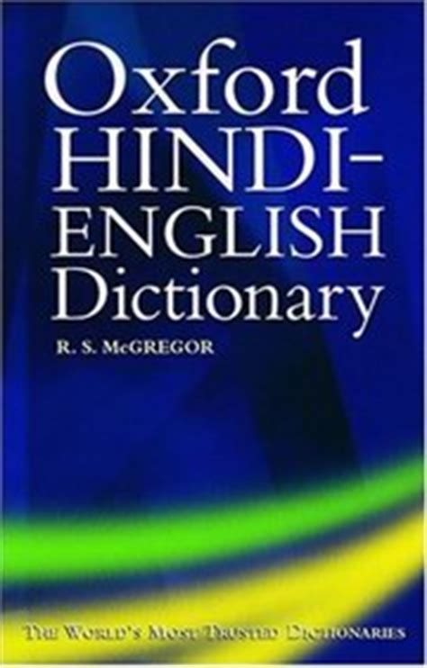 meaning of swing in hindi hindi definition of hindi by the free dictionary holidays oo