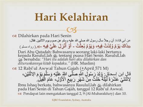 Al Habib Muhammad Sirah Nabawiyah Kisah Nabi Muhammad sirah nabawiyah 08 kelahiran nabi muhammad saw