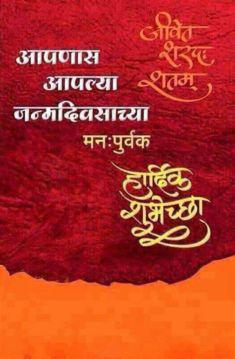 Marathi Birthday Card Whatsapp Funny Hindi Jokes Birthday Wishes In Marathi