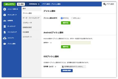 xcode tutorial notification チュートリアル ios 位置情報に連動したプッシュ通知を送る ニフクラ mobile backend