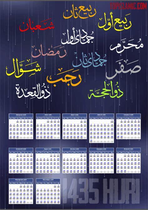 Calendrier Islamique 1435 Search Results For Calendrier Hijri 1436 Calendar 2015