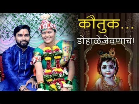 Songs For Baby Shower Slideshow by Dohale Jevan Maharashtrian Baby Shower Photo Slideshow