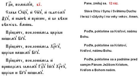 Základné modlitby gréckokatolíka (cirkevnoslovansky a ... Office Templates Employee Information