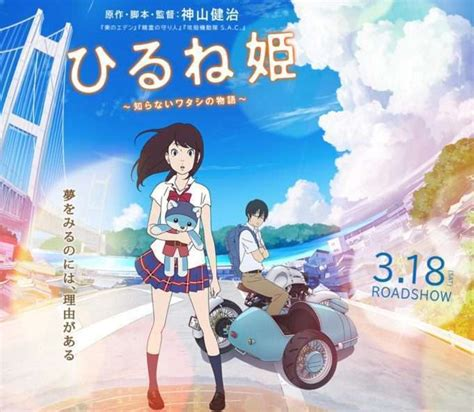film anime cgv cgv cinemas indonesia has listed quot napping princess quot in