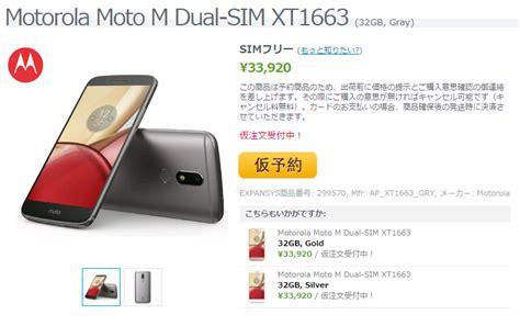 Motorola Moto M Xt1663 Silver メタルボディ採用のmotorolaスマホ moto m の仮予約をexpansysが受付開始 購入費用は概算で約