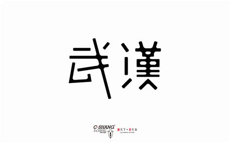 chinese font design emoji 34 chinese character name of the city logo design free