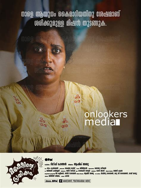 top resumes reviews maheshinte prathikaram dialogue posters onlookersmedia