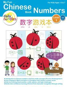 numbers 1 10: chinese word work and activities (mandarin )