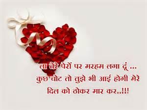 Hindi shayari sms hindi shayari dosti in english love romantic image