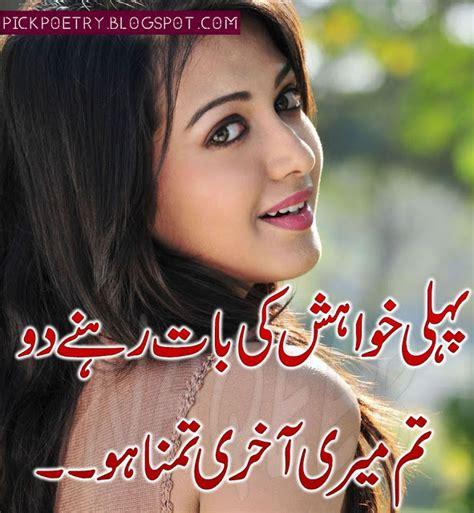 urdu shayeri 4 line romantic love poetry in urdu with romantic shayari best urdu