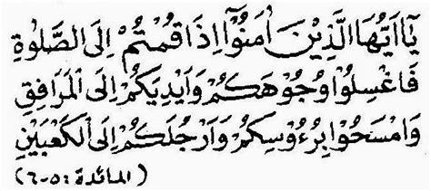 Shalat Tapi Keliru Cover 1 rukun wudhu berudhu yang benar menurut al qur an surah