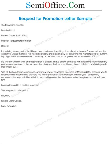 Promotion Letter Request promotion request letter and application format