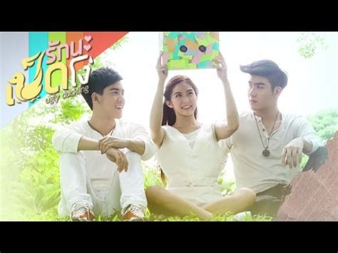 dramacool ugly duckling don t trailer ugly duckling series ร กนะเป ดโง ตอน quot don t