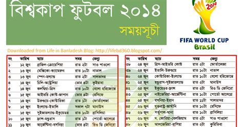 schedule photoshop world world cup football 2014 fixture in bangladesh time life