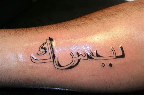 arabic tattoo for men arm font ideas and arm font designs