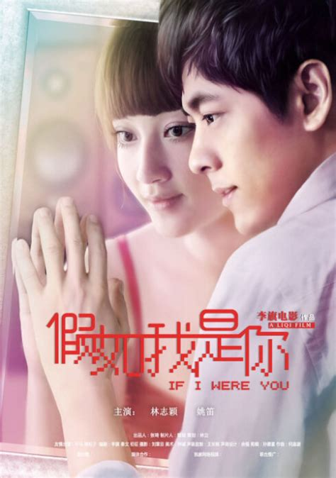 film romance taiwan 2012 chinese romantic comedies a k china movies
