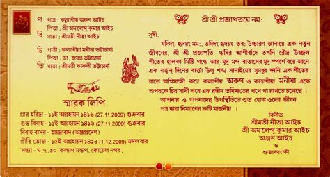 Invitation Letter Format In Bengali Astounding Bengali Marriage Invitation Card 23 On Email Wedding Invitation Cards With Bengali