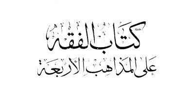 Fikih Wanita Empat Madzhab By Kasimu 1 pdf kitab fiqih empat madzhab