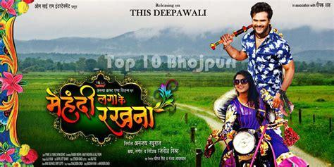 film 2017 ke bhojpuri mehandi laga ke rakhna bhojpuri movie 2017 video songs