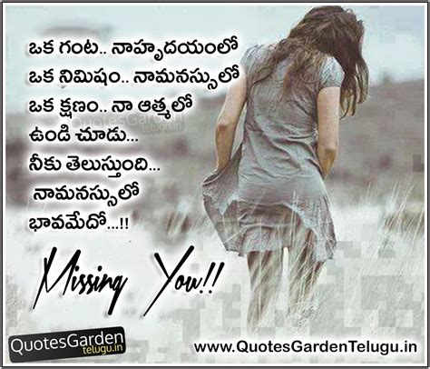 images of love thoughts telugu missing you quotes love thoughts quotes garden