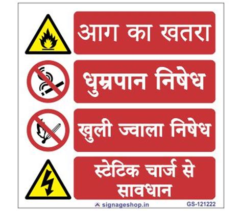 no smoking sign boards in hindi danger risk of fire