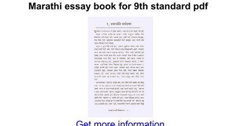 Marathi Essay Book For 9th Standard marathi essay book for 9th standard pdf docs
