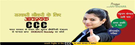 banner design of computer institute pragya computer institute kurwar