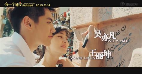film cina somewhere only we know somewhere only we know chinese movie 2015 trailer