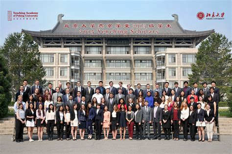 Peking Mba Fees by Peking Yenching Academy Scholarship 2018 For