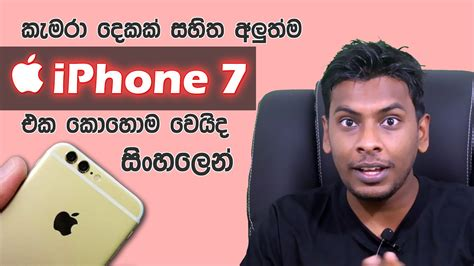 ස හල show iphone 7 specs rumors price release data in sinhala sri lanka