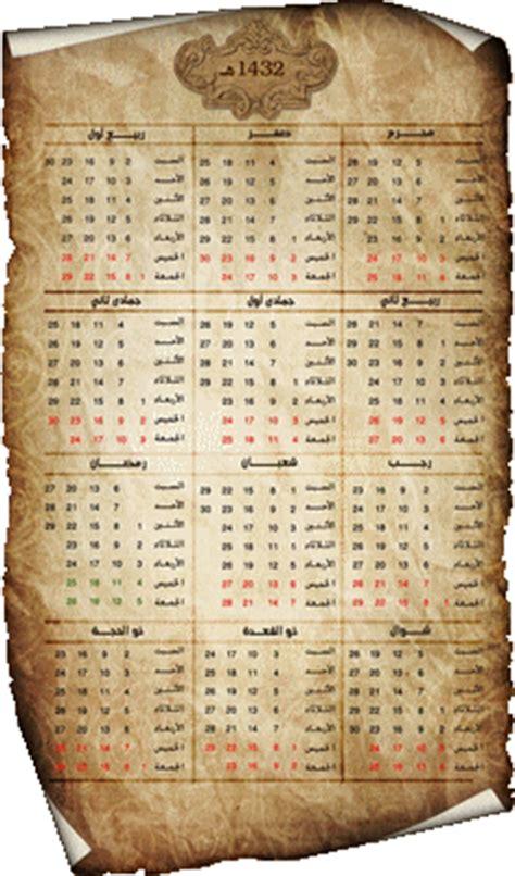 Date Calendrier Musulman Convertisseur Date Du Calendrier Gr 233 Gorien H 233 Girien
