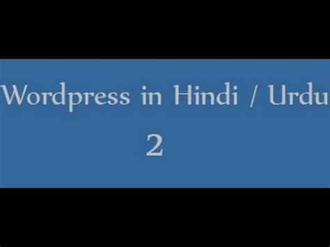 Wordpress Tutorial In Urdu Youtube | wordpress tutorials in hindi urdu 2 download and