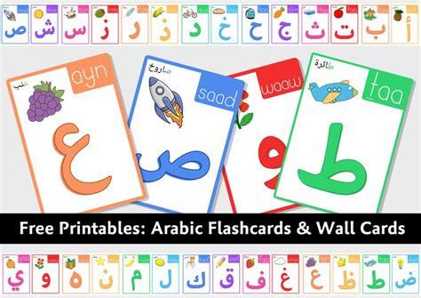 free printable hijaiyah free printable arabic flashcards wall cards arabic