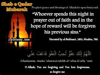 shab e qadr mubarak pictures ~ hindi sms, good morning sms