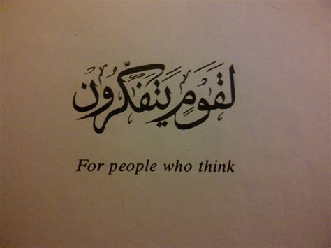 tattoo quotes from the quran for people who think quran calligraphy islamicartdb com