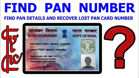 pan card details using coupon number