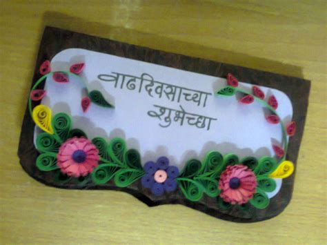 Marathi Thoughts For Wedding Album by Lina S Handmade Cards This Is Marathi Birthday Card With