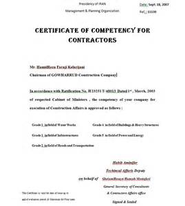 competency qualification