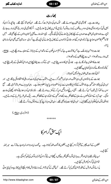 Khel Ki Ahmiyat Essay In Urdu by Urdu Adab Urdu Ki Aakhri Kitab An Interesting Urdu Essay By Ibn E Insha