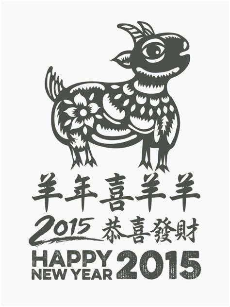 new year goat colouring pictures free coloring pages of sheep year