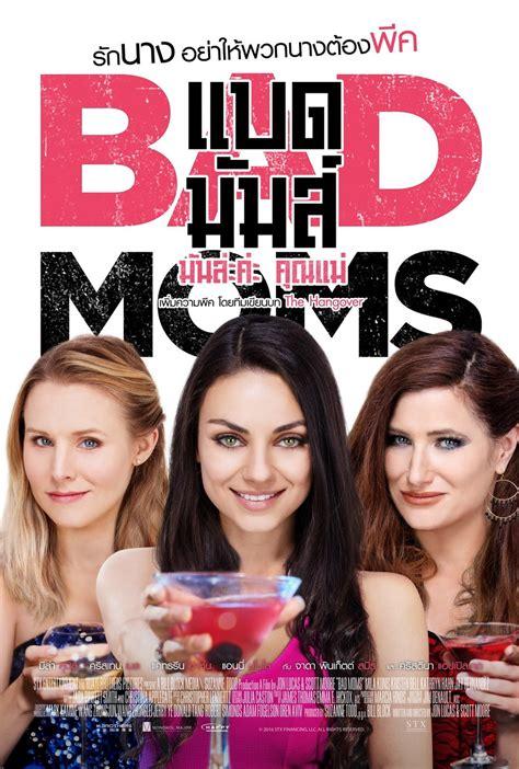 bad mom bad moms dvd release date redbox netflix itunes amazon