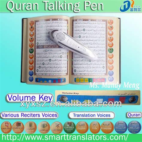 digital quran recitation translation urdu download quran mp3 download holy quran with urdu translation free