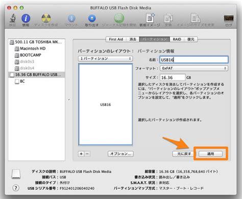format exfat pour mac macでusbメモリを exfat 形式にフォーマットする方法 データ復旧のパソコンサポートやまもと